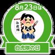 8月23日 誕生日☆…