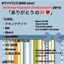 ☆9/11 SO出演…