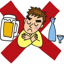 酒を止めて生活を変え…