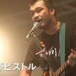 竹原ピストル ライブ