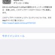 iOS 9.3.4 …