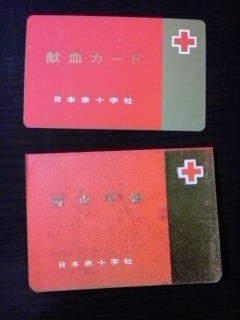 献血手帳&カード