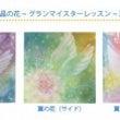 【残席1】翼の花~グ…