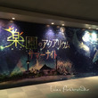 夏の夜の水族館♪八景…