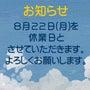 【休業日のお知らせ】