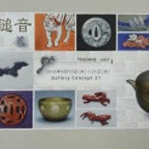 泉金工技術研修会 鎚…