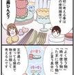 【漫画】片付太郎①(…