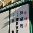 夏の高校野球~決勝戦…