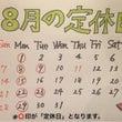 仁麺魚★3周年イベン…