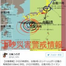 トリプル台風が日本列…