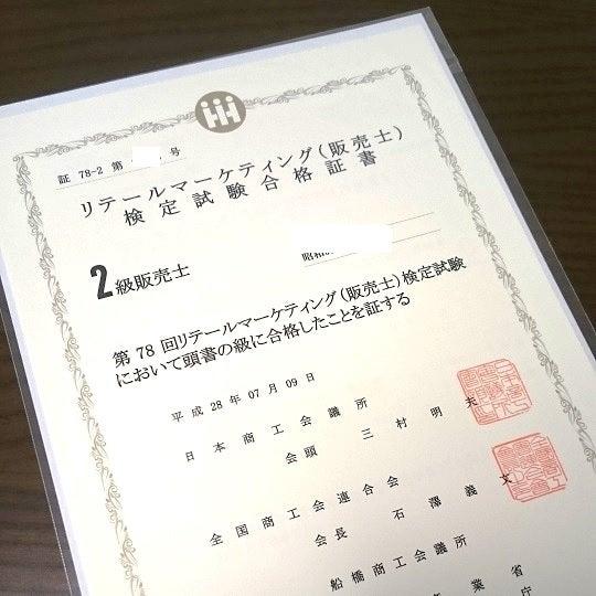 販売士2級_合格証書