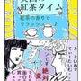 驚く日本のトイレット…
