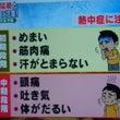 熱中症と脱水症状の違…