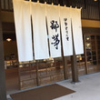 日本料理   鄙茅