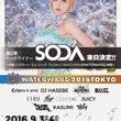 DJ SODAちゃん…