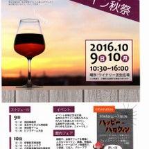三次ワイン秋祭201…