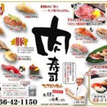 肉寿司やってますよ〜…