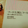 食で分断される日本人