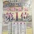 草津温泉[ホテル櫻井…