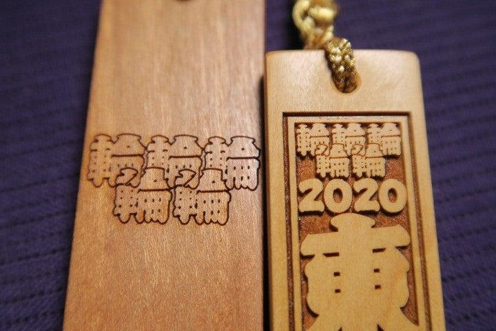 2020東京 五 輪