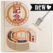【紙鉄】中野駅の復刻…