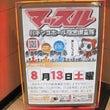 8/13 マッスル隠…