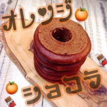 ☆オレンジショコラ☆