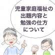 【児童家庭福祉】他科…