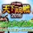 決闘オンライン予選&…