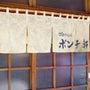 ポンチ軒 (小川町)