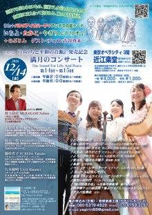 12.14近江チラシ