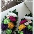 器に挿すタイプの仏花