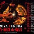 『Hiroya Fu…