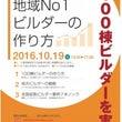 10/19 地域No…