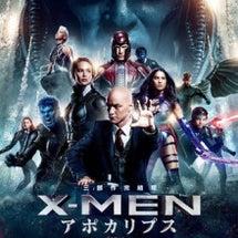 X-men アポカリ…