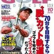 『月刊ゴルフダイジェ…