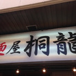 麺屋 桐龍@戸塚安行…