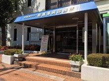 茨木市保健医療センター附属急病診療所 永井歯科