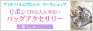 2016プラチナミセス祭バナー