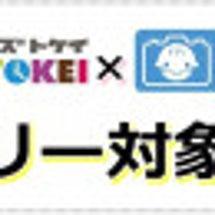 【KIDS-TOKE…