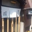 なか川 鳥料理 @東…