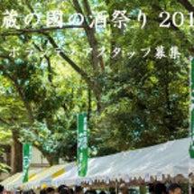 武蔵の國の酒2016…