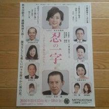 秋本奈緒美主演舞台❗