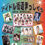 8/28 大阪心斎橋…