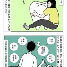 トゥース! 前編