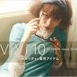 本日発売!!ViVi…