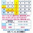 9月の営業・臨時休業…