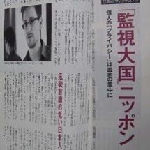 「監視大国」ニッポン…