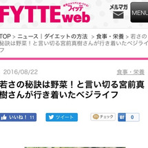 お知らせ FYTTE…