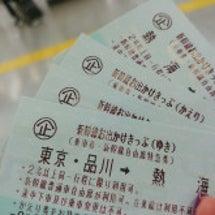 新幹線お出かけきっぷ…